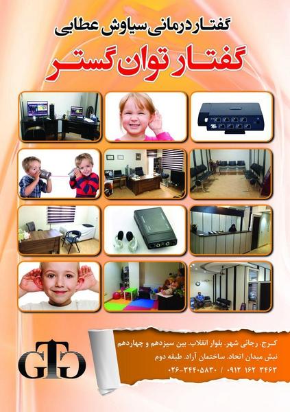 درمانی کودکان در منزل , بهترین کرج کلینیک گفتار درمانی , بهترین کرج گفتاردرمانی کودکان , بهترین کرج گفتار