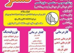 کلینیک گفتاردرمانی سیاوش عطایی 09121623463 | تهران خزانه فلاح فرعی آسیاور