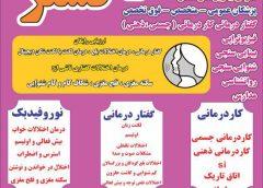 کلینیک گفتاردرمانی سیاوش عطایی 09121623463 | تهران صادقیه خیابان مهربانی
