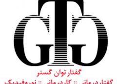 تشخیص اختلالات گفتاری ناشی از تاخیر در کودکان 09121623463،  ۴۵متری گلشهر بلوار حدادی فرعی خیام